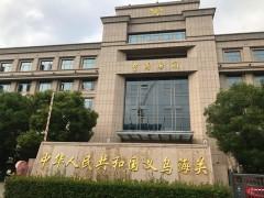 中华人民共和国义乌海关