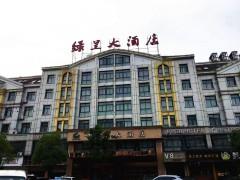 绿呈大酒店