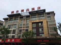 瑞丰精品酒店