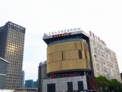 义乌富国大厦