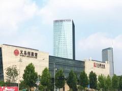 义乌档案馆