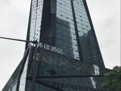 义乌环球酒店